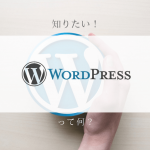 WordPressって何